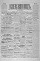 Kievlyanin 1905 241.pdf