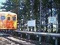 Kofuku-sutation park - panoramio.jpg