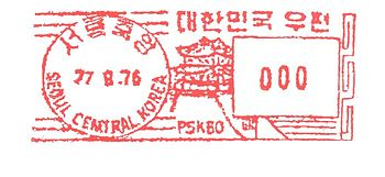 Korea stamp type B7.jpg