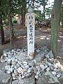 Le Temple Shintô Kanbe-kôtachi-shin'mei-sha - Le monument en pierre à Jinmu Ten'nô.jpg