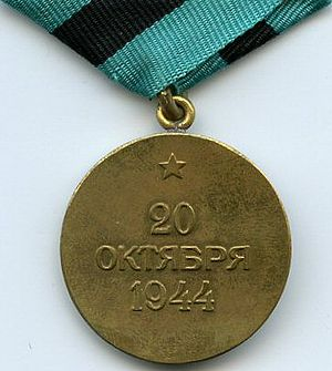 "Medal ""For the Liberation of Belgrade"" - Reverse of the Medal ""For the Liberation of Belgrade"""