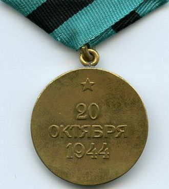 """Medal """"For the Liberation of Belgrade"""" - Reverse of the Medal """"For the Liberation of Belgrade"""""""