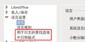 LibreOffice 3.4 Extra pages available when enhanced language support options areselected zh-CN.png