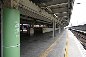 Lo Wu Station - Platform 2