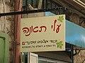 Machne Yehuda Market - Boutique3.JPG