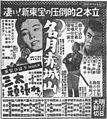 Meigetsu Akagiyama+Santa gambare 1953.jpg