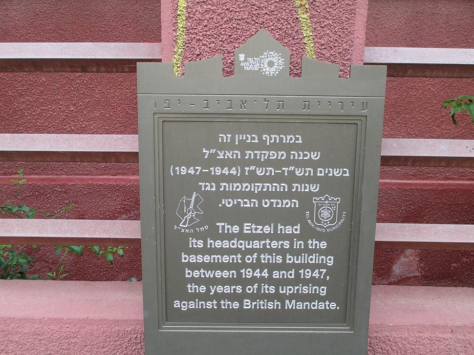 Memorial plaque to the Etzel headqurters (1944-1947) in Tel Aviv