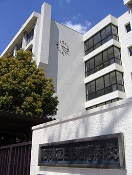 東京都立三田高等学校 - Wikipedia
