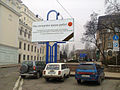Mourning billboard in Donetsk (2014-03-01).jpg