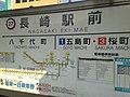 Nagasaki-Ekimae Station Sign.jpg