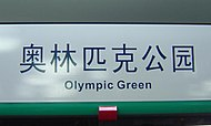 Name board of station name, Olympic Green station, 2008.jpg