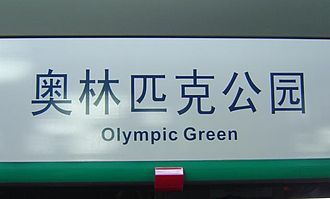 Olympic Green - Subway Line 8 sign.