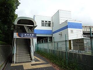 Namiki-Kita Station Railway station in Yokohama, Japan
