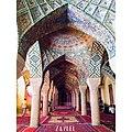 Nasir olmolk mosque-3.jpg