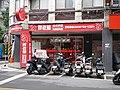 Neihu Huguang Store, Fat Daddy American Fried Chicken 20191130.jpg