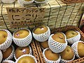 Nikkori pears - Akihabara Japan Oct 15 2020 07-03PM.jpeg