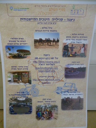 "Nizana youth village - Educational a community settlement named Aryeh ""Lova"" Eliav 10.JPG"