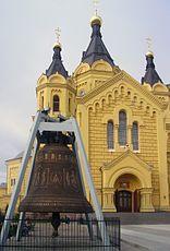 Nizhny Novgorod. Heritage Bell near St. Alexander Nevsky Cathedral.jpg