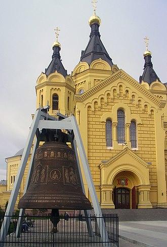 Alexander Nevsky Cathedral, Nizhny Novgorod - Image: Nizhny Novgorod. Heritage Bell near St. Alexander Nevsky Cathedral