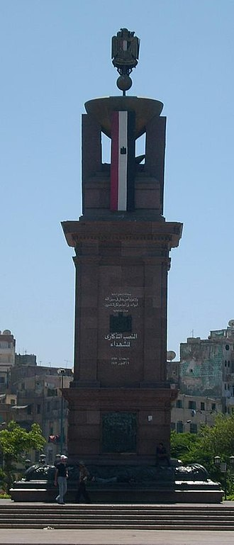 Unknown Soldier Memorial (Egypt) - Image: October 6th Monument Shohadaa square Alexandria 1