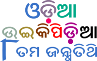 Odia wikipedia 8 birthday.png