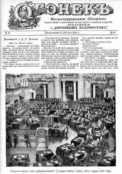 File:Ogoniok 1906 10.djvu