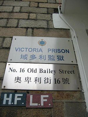 Victoria Prison - The entrance to Hong Kong's Victoria Prison