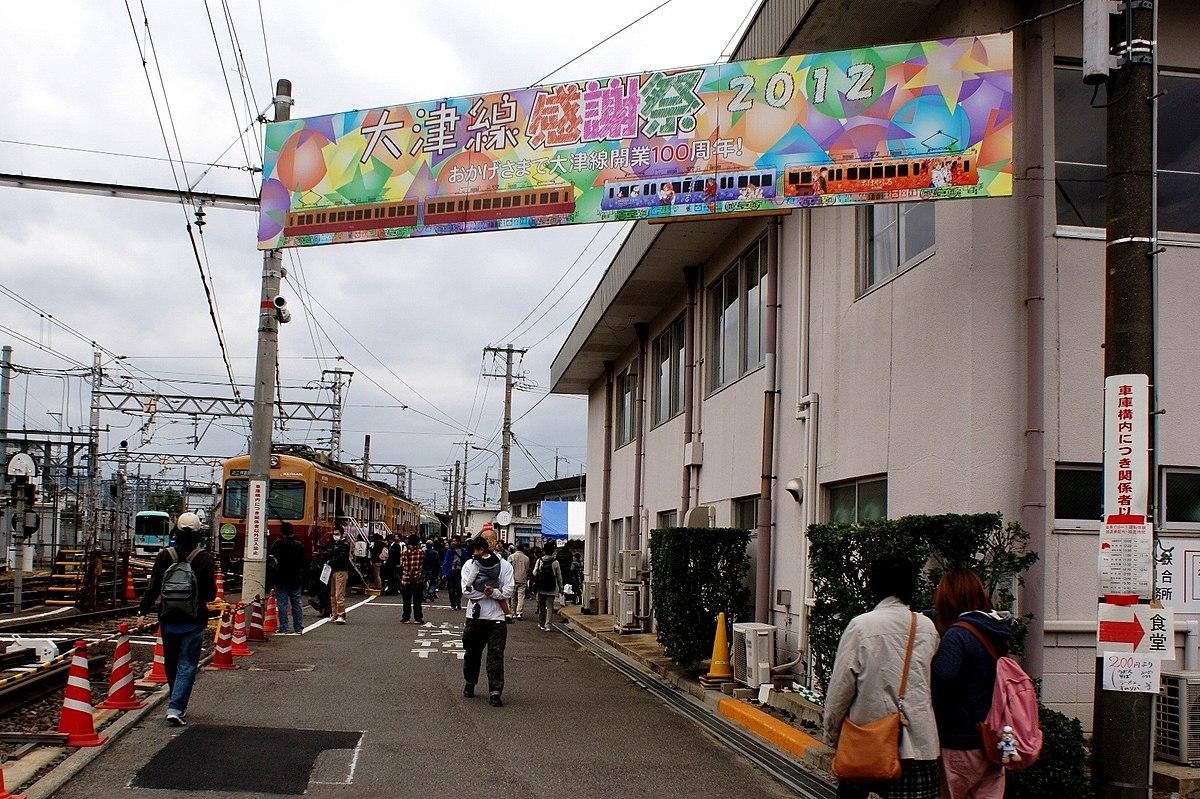 大津線感謝祭 - Wikipedia
