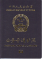 PRC passport (for Public Affairs).png