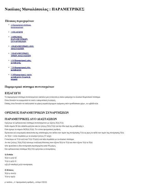 File:Parametric system of coordinates.pdf