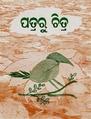 Patraru Chitra.pdf