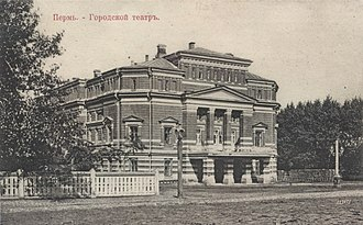 Perm Opera and Ballet Theatre - Image: Perm Opera and Ballet Theatre (1910 s)