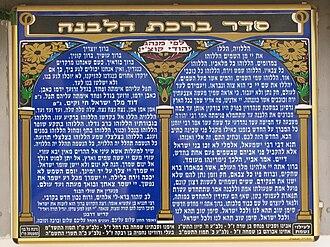 Kiddush levana - Image: Piki Wiki Israel 4506 Nevatim in the Negev