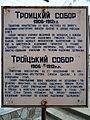 Pochaiv Ternopilska-Trinity cathedral-board.jpg