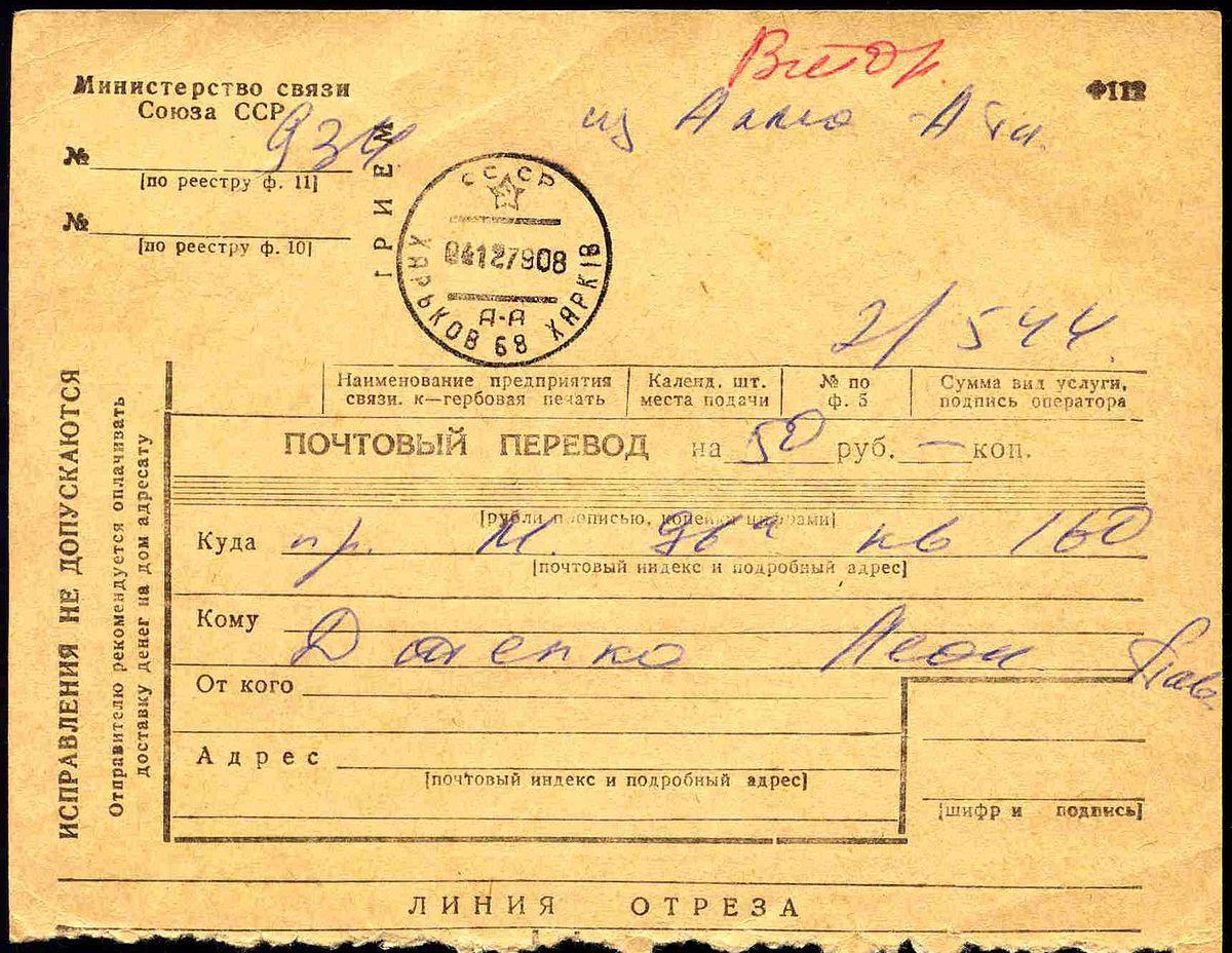 Про, почтовые открытки тарифы