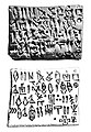 Proto-Elamite tablet with transcription.jpg