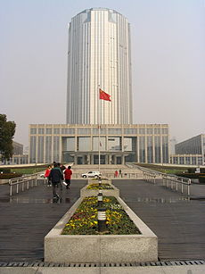 Pudong New Area Government.jpg