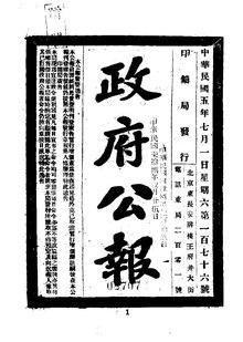 ROC1916-07-01--07-31政府公报176--206.pdf