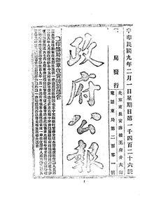ROC1920-02-01--02-29政府公报1426--1452.pdf
