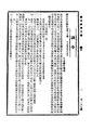 ROC1929-06-21國民政府公報197.pdf