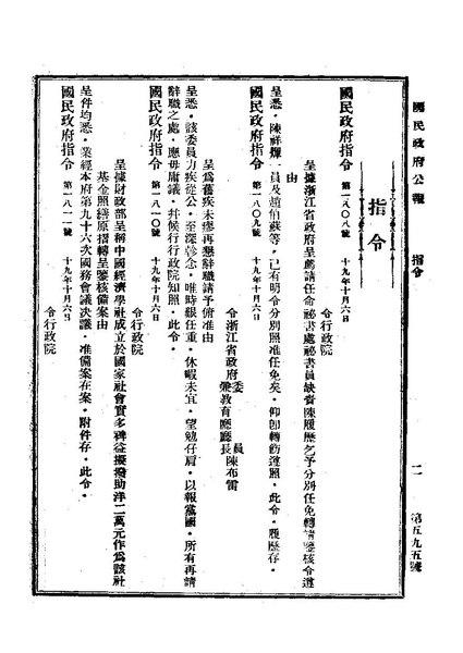 File:ROC1930-10-10國民政府公報595.pdf