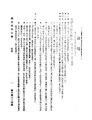 ROC1943-12-25國民政府公報渝634.pdf