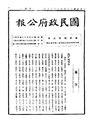 ROC1946-08-19國民政府公報2602.pdf