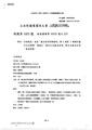 ROC2009-02-25毒品之分級及品項.pdf