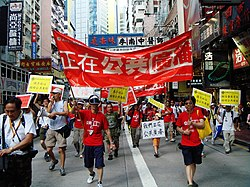 RTHK Programme Staff Union at July 1 march 2008.jpg