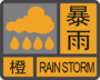 Rain Storm Orange 2015 (Guangdong).png