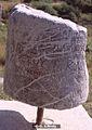 Roman Inscription in Turkey (EDH - F023973).jpeg