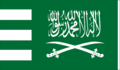 Royal Banner of Saudi Arabia1938-1973.png