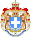 Royal Coat of Arms of Greece (blue cross).svg