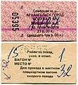 Russia. Railway Ticket Arkhangelsk - Moscow, 1993 year. img 01.jpg